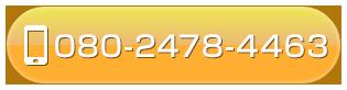 0120-351-330